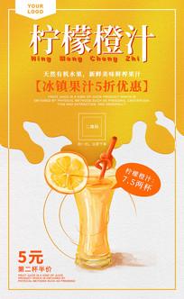 原创柠檬橙汁冷饮海报