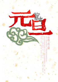 元旦新年原创字体设计