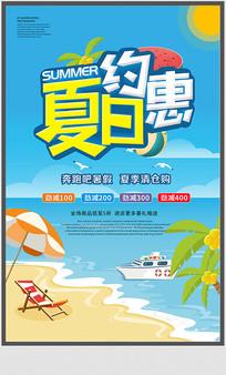 约惠夏日宣传海报