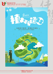 植树造林环保海报