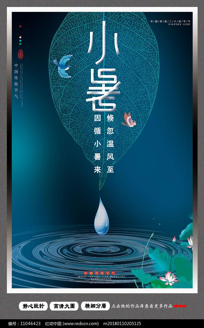 中国传统24节气小暑创意节气海报图片