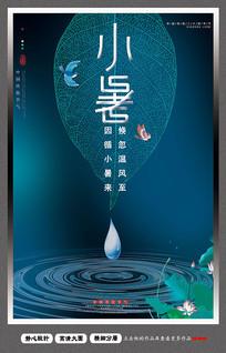 中国传统24节气小暑创意节气海报
