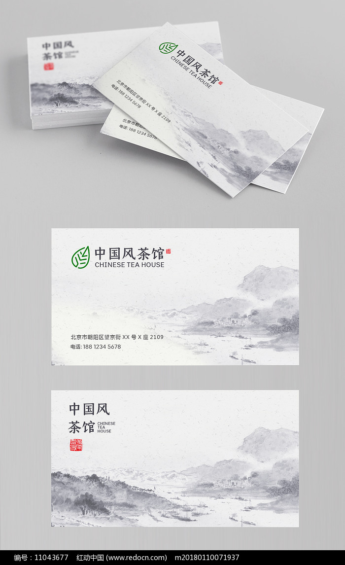 中国风茶文化名片设计