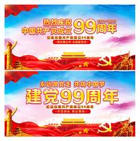 中国共产党成立99周年标语宣传展板