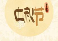 中秋节原创字体设计