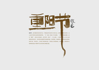重阳节传统节日字体设计素材
