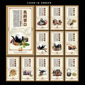 中医文化中药展板设计