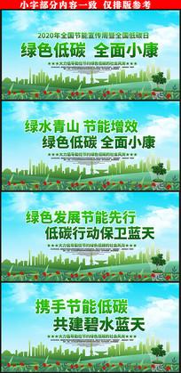 2020全国低碳日宣传展板
