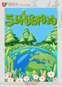 保护环境与环保相约海报