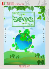 保护环境主题海报设计