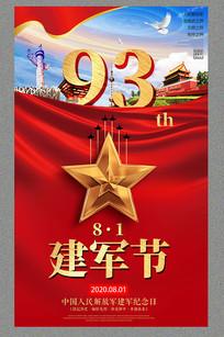 八一建军节93周年宣传展板