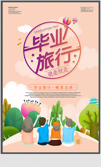 毕业旅行宣传海报