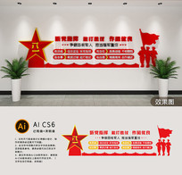 部队文化墙 四有军人文化墙设计