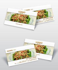 菜式送餐名片