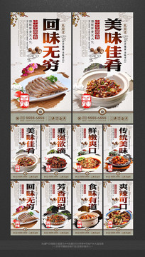 餐厅美食完整餐饮文化海报