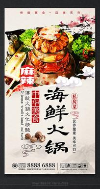 创新精美海鲜火锅宣传海报