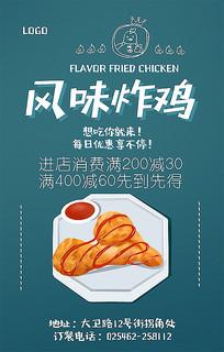创意风味炸鸡海报设计