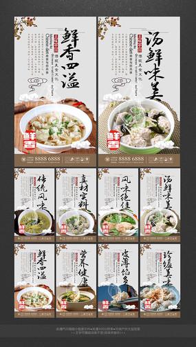 创意美食文化八联幅宣传海报