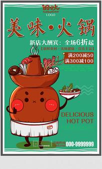 创意美味火锅促销海报