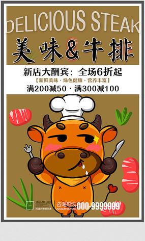 创意美味牛排促销海报