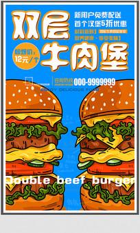 创意双层牛肉汉堡促销海报