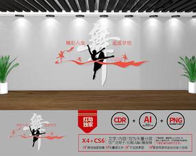 创意舞蹈文化墙