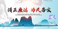 创意中国风清正廉洁为民务实廉政文化展板