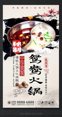 传统火锅文化精髓宣传海报