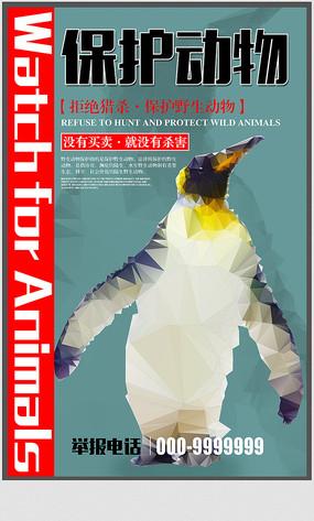 穿衣保护野生动物公益海报