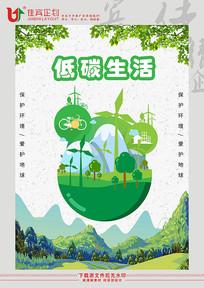低碳生活海报设计