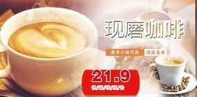 高端大气企业红色现磨咖啡宣传海报