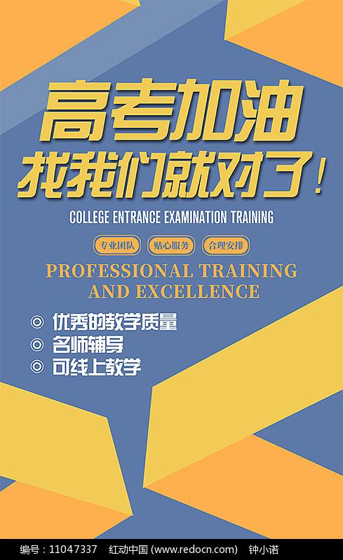 高考培训海报设计图片