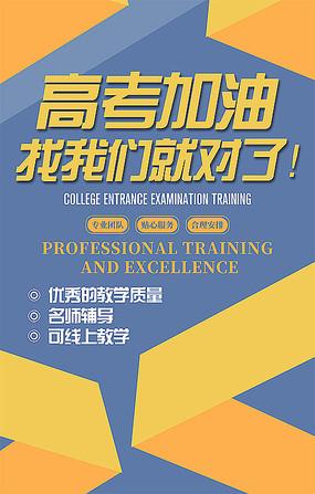 高考培训海报设计