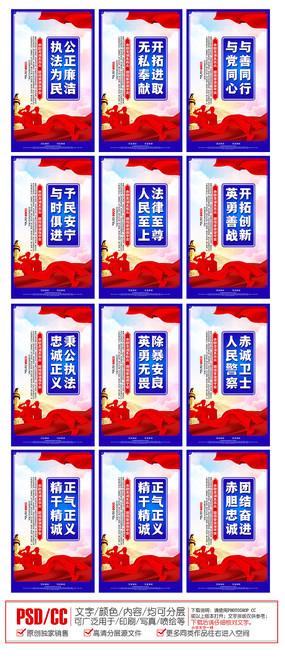 公安文化标语展板