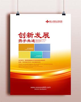 红色企业制度背景图