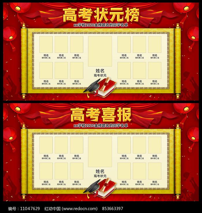 红色喜庆高考状元榜高考喜报展板图片