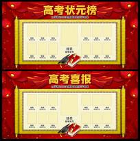 红色喜庆高考状元榜高考喜报展板