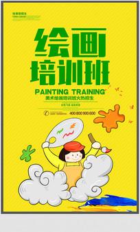 简约绘画培训班招生海报设计