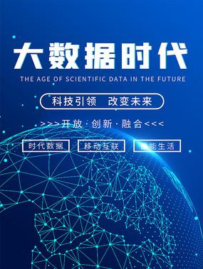 简约蓝色大数据时代未来科技海报
