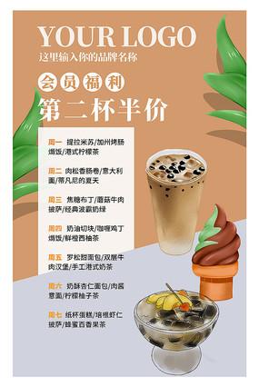 简约奶茶店海报