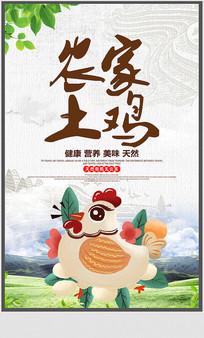 简约农家土鸡宣传海报