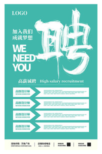 简约招聘广告海报设计