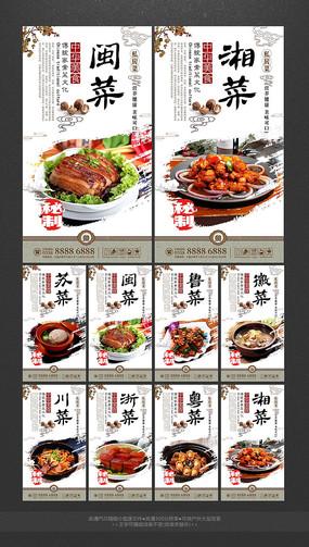 精品八大菜系美食海报设计