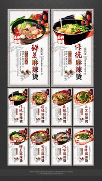 精品八联幅麻辣烫文化宣传海报