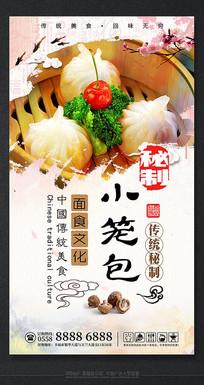精品特色小笼包美食宣传海报