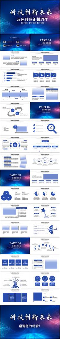 蓝色科技创新网络信息软件科技商务PPT