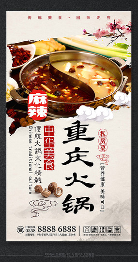 麻辣鲜香火锅宣传海报设计