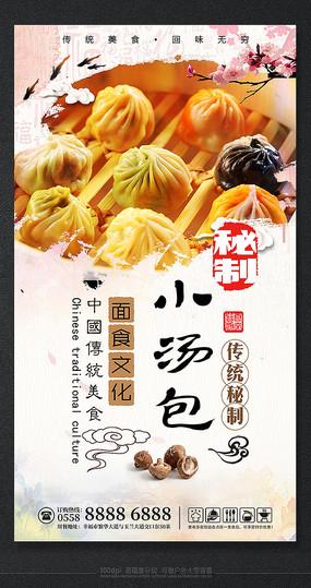 面点小吃小笼包美食宣传海报