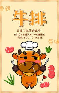 牛排美食海报设计