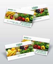 农贸市场水果电商名片